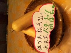 松原さんから無農薬野菜届きました!